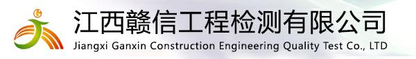 江西赣信工程西甲视频回放在线观看有限公司