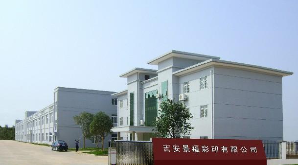 江西景福彩印有限责任公司